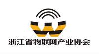 浙江省物联网产业协会